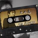ため息/KAI YUMETO