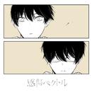 リユニオン/感傷ベクトル