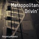 Metropolitan Drivin'/AmamiyaMaako