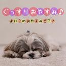 ぐっすりおやすみ ~ よいこのおひるねピアノ ~/Relax α Wave
