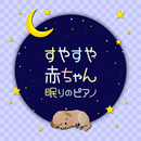 すやすや赤ちゃん眠りのピアノ/Relax α Wave