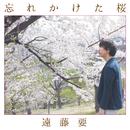 忘れかけた桜/遠藤要