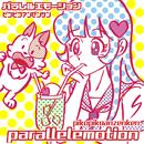 パラレルエモーション+/ピコピコ安全県