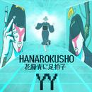 HANAROKUSHO -花緑青に足拍子-/YY