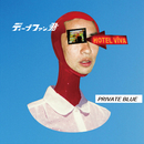 PRIVATE BLUE/ディープファン君