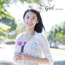 ガール...うら若き君へ/ク (^O^)/ ロ