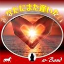 あなたにまた逢いたい/w-Band