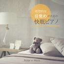 理想的な目覚めのための快眠ピアノ/Relax α Wave