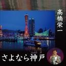 さよなら神戸/高橋栄一