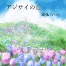 アジサイの丘/空花