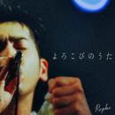 よろこびのうた/RYUKI