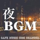 夜BGM ~Relaxing Guitar~/Cafe Music BGM channel