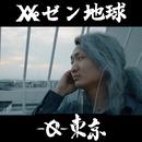 -0-Tokyo/レペゼン地球
