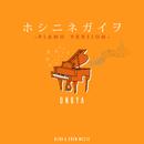 星に願いを (Piano Ver.)/ONGYA