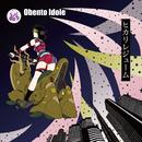 ヒカリレジューム/Obento Idole