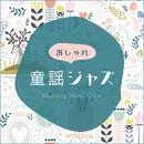 おしゃれ童謡ジャズ/Relaxing Piano Crew