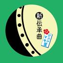 新伝承/ジュンマキ堂