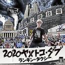 2020ヤメトコ・ダブ/RANKIN TAXI
