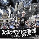 2020ヤメトコ音頭/RANKIN TAXI