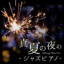 真夏の夜のジャズピアノ/Relaxing Piano Crew
