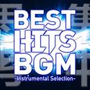 BEST HITS BGM -Instrumental Selection- ~オフボーカルで思考を邪魔しない集中音楽~/SME Project