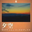 夕空/WATT a.k.a. ヨッテルブッテル