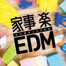 家事が楽しくなるEDM ~掃除・洗濯・炊事がはかどるアップテンポな音楽集~/SME Project