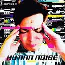 HUMAN NOISE/カミヤタスク