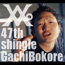 GachiBokore/レペゼン地球