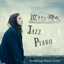 泣きたい時のJazz Piano/Relaxing Piano Crew