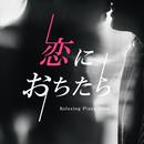 恋におちたら/Relaxing Piano Crew