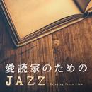 愛読家のためのJAZZ/Relaxing Piano Crew