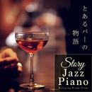 Story Jazz piano ~ とあるBarの物語 ~/Relaxing Piano Crew
