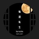 輪廻転生 カラオケ/Eighty eight