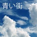 青い街/世界ブルー