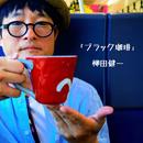 ブラック珈琲/柳田健一