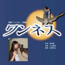 映画「ワンネス」主題歌 ワンネス(5曲入り)/森田健