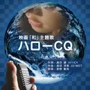 映画「和」主題歌 ハローCQ/森田健