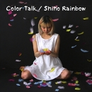 Color Talk/Shiho Rainbow