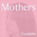 Mothers/津田直士井上水晶