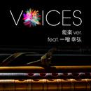 VOICES 能楽 ver. ~featuring 一噌 幸弘/Xperia