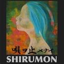 唄ヲ止メナイ/SHIRUMON