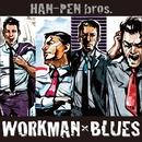 WORKMAN×BLUES/はんぺんブラザーズ