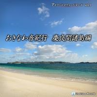 Island Illusions vol.1 おきなわ音紀行 慶良間諸島編 FLAC