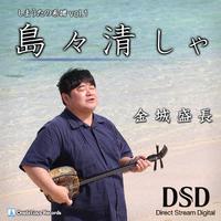 しまうたの系譜 vol.1 『島々清しゃ』 金城盛長 DSD