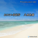 Island Illusions vol.2 おきなわ音紀行 久米島編/mora Earth