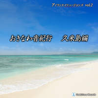 Island Illusions vol.2 おきなわ音紀行 久米島編 FLAC