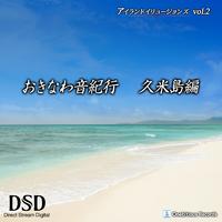 Island Illusions vol.2 おきなわ音紀行 久米島編 DSD