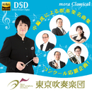 東京吹奏楽団「コンクール応援企画!中編成による吹奏楽名曲集」/mora Classical