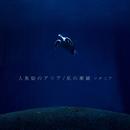 人魚姫のアリア/私の潮騒/ツダミア